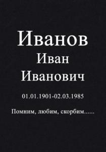 Шрифт 01