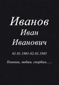 Шрифт 02