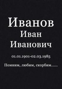Шрифт 03