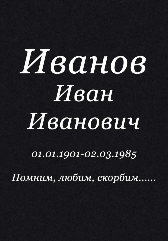 Шрифт 04