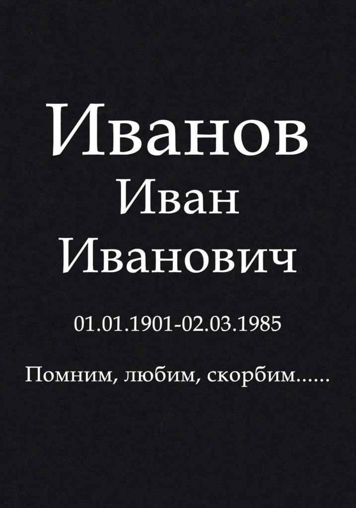 Шрифт 05