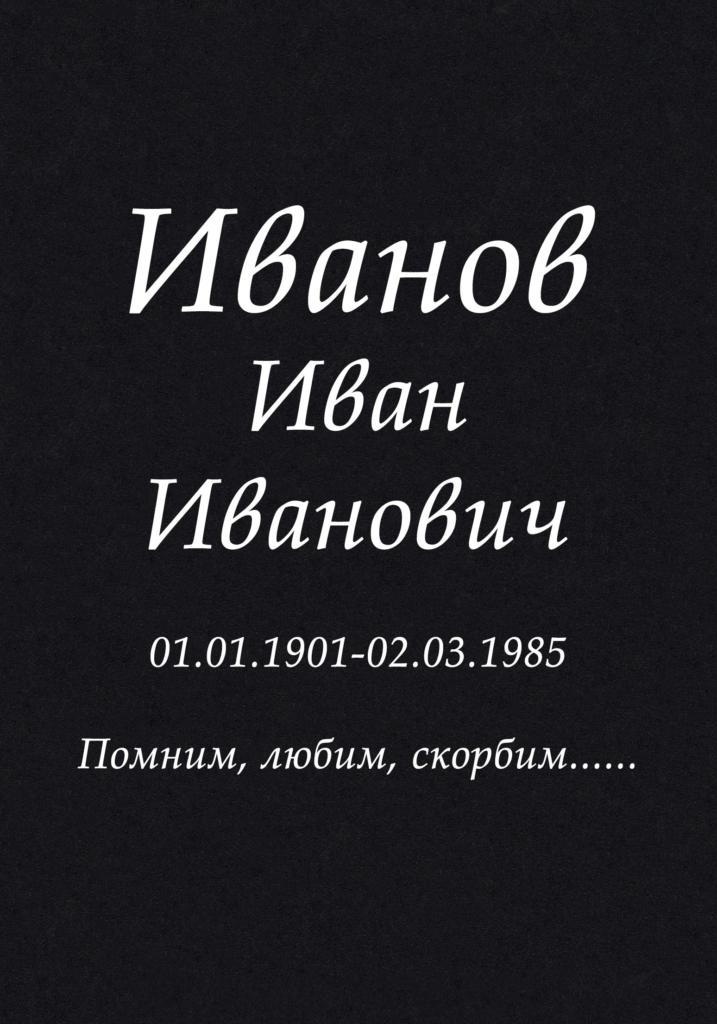 Шрифт 06