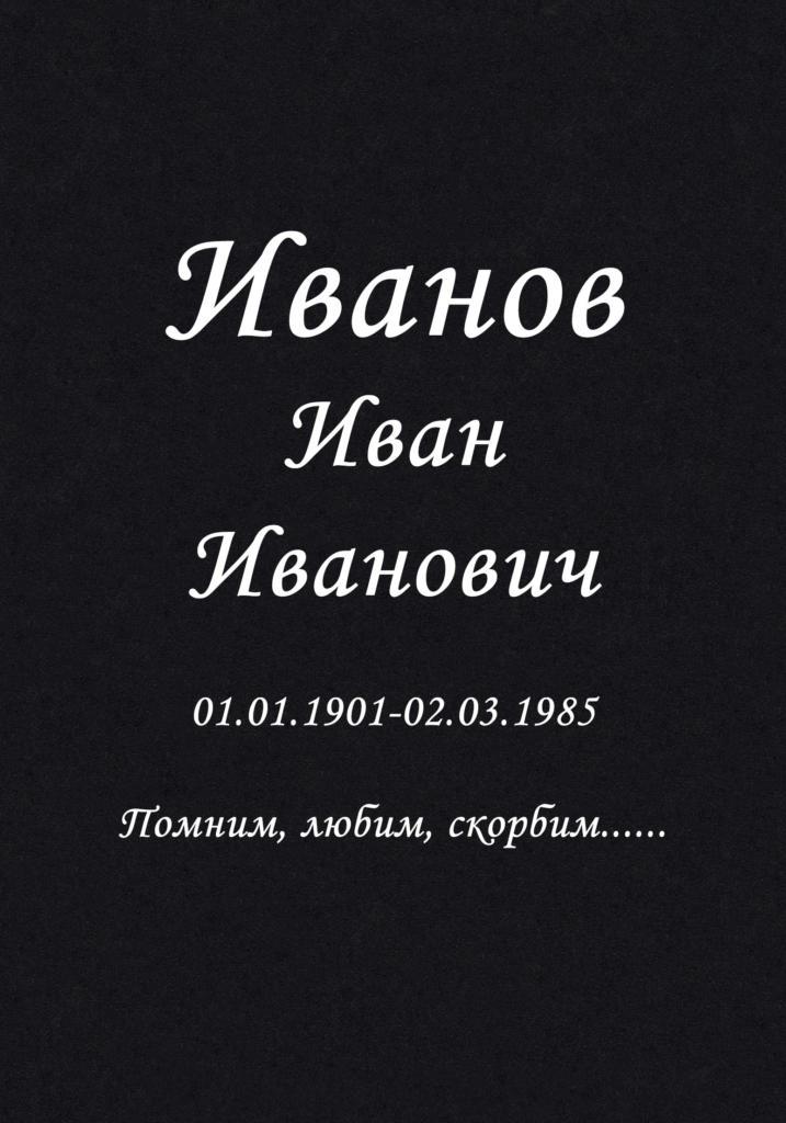 Шрифт 08