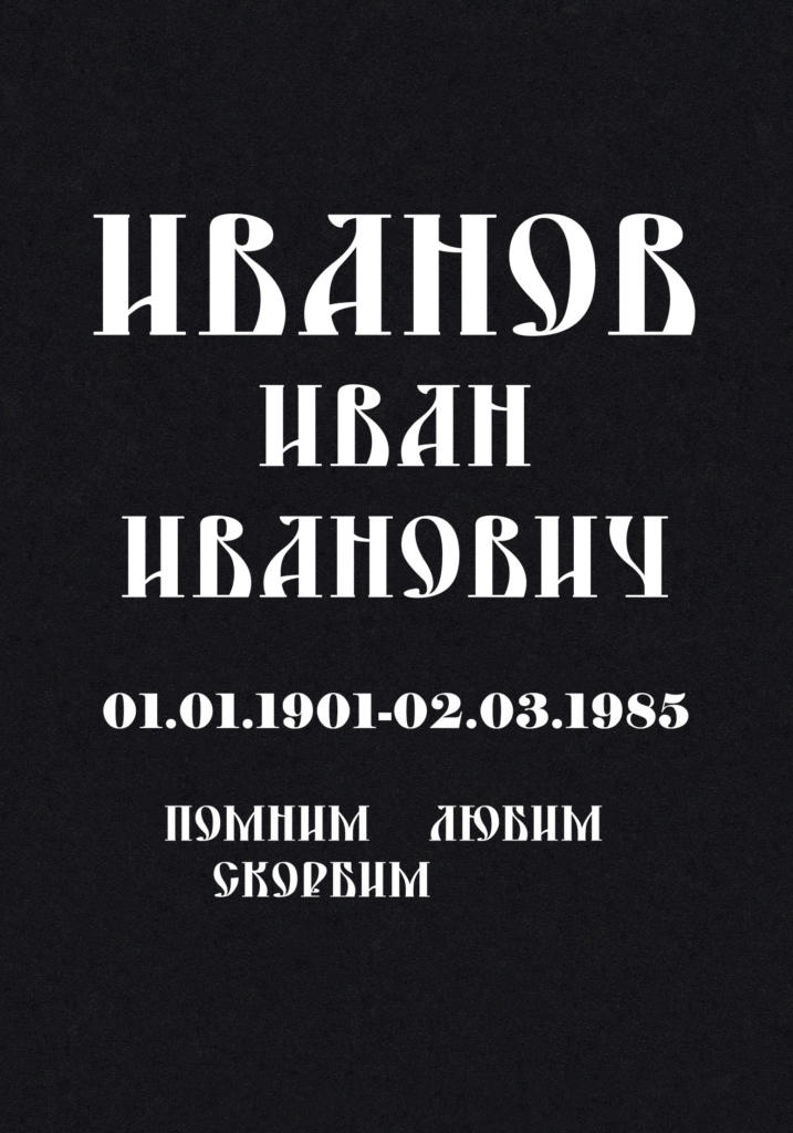 Шрифт 09
