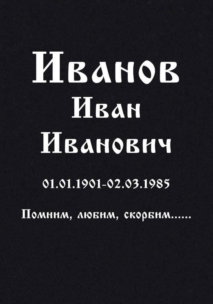 Шрифт 10