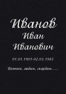 Шрифт 11