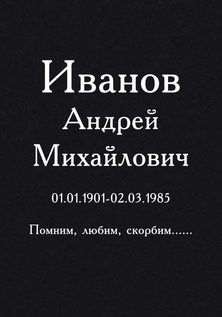 Шрифт 15