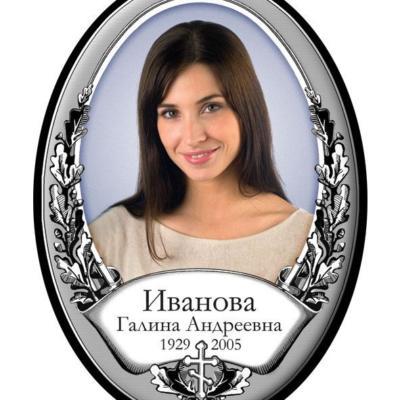 Керамика (Россия) Овал