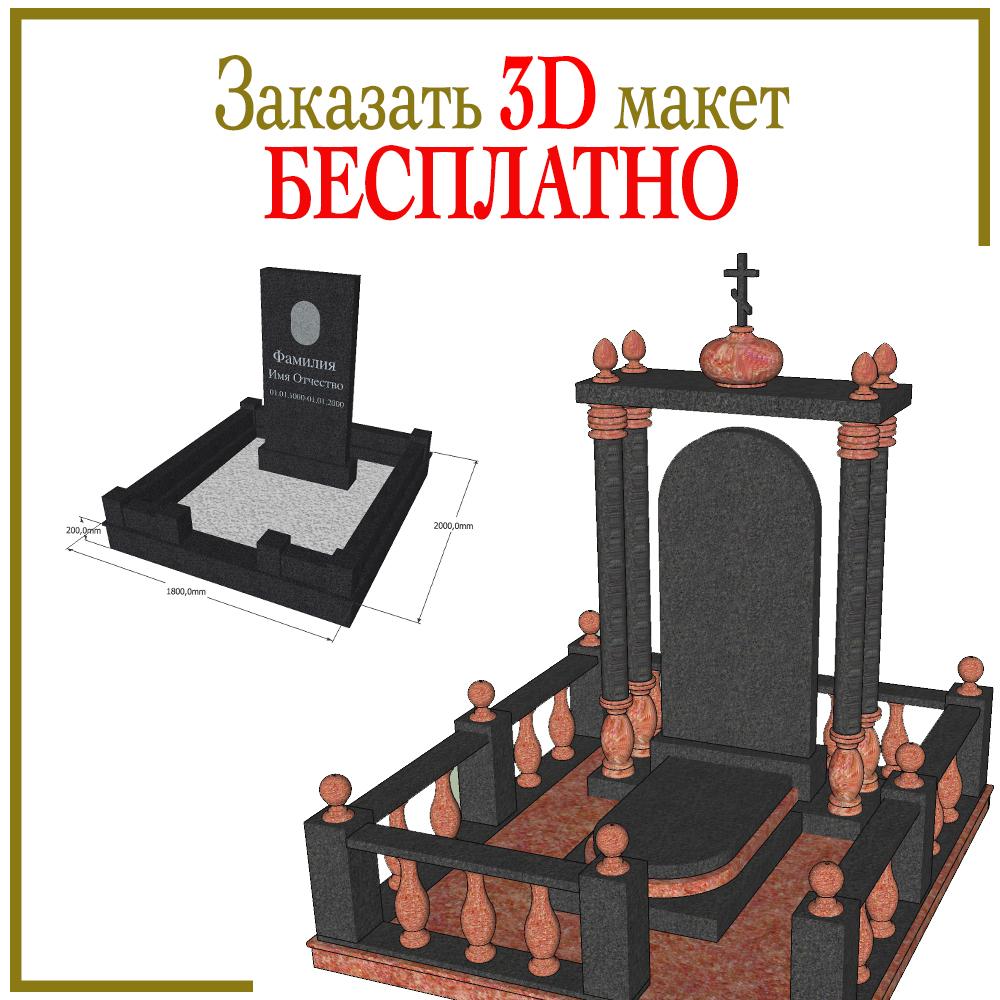 Заказать 3D макет