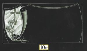 Гг - 10