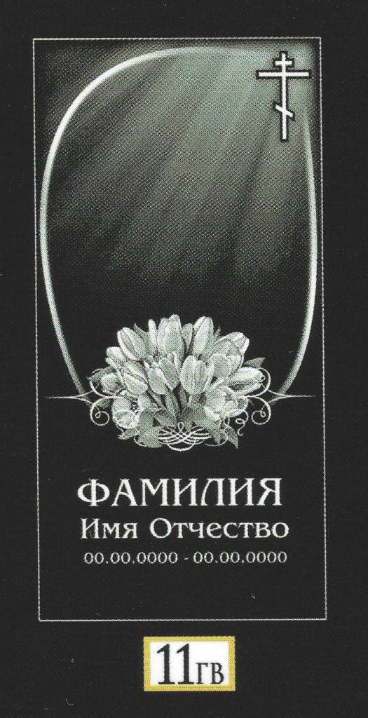 Гв - 11