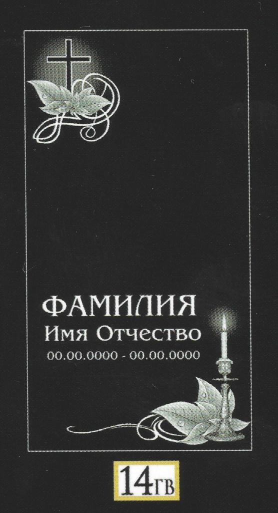 Гв - 14