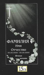Гв - 15