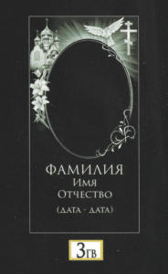 Гв - 03