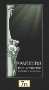 Гв - 07