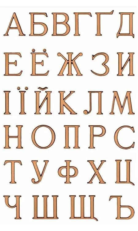 Бронзовые буквы